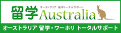 オーストラリアに留学【留学オーストラリア】ワーキングホリデー・ワーホリをトータルサポート