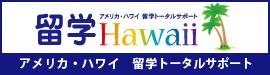 ハワイに留学【留学Hawaii】アメリカ・ハワイの留学をトータルサポート