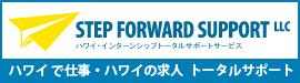 ハワイで仕事・ハワイの求人をトータルサポート「ステップフォワードサポート」