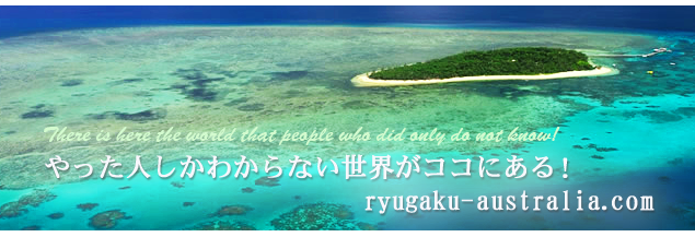 やった人しかわからない世界がココにはある!There is here the world that people who did only do not know! ryugaku-australia.com